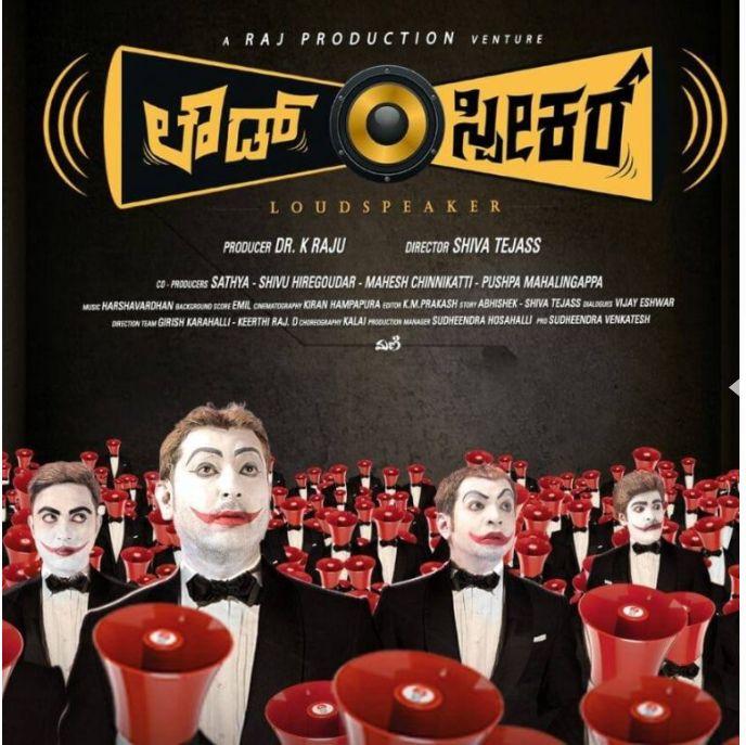 Loudspeaker Movie Review Kannada Movie Review