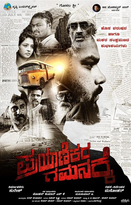 Prayanikara Gamanakke Movie Review Kannada Movie Review