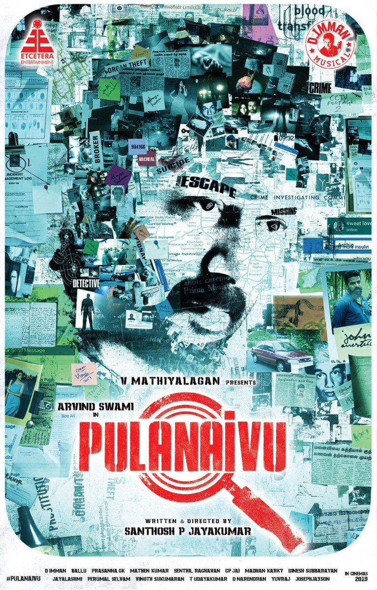 Pulanaivu Movie Review