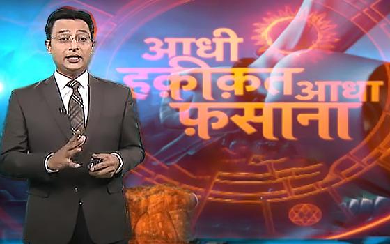 Aadhi Haqeeqat Aadha Fasana