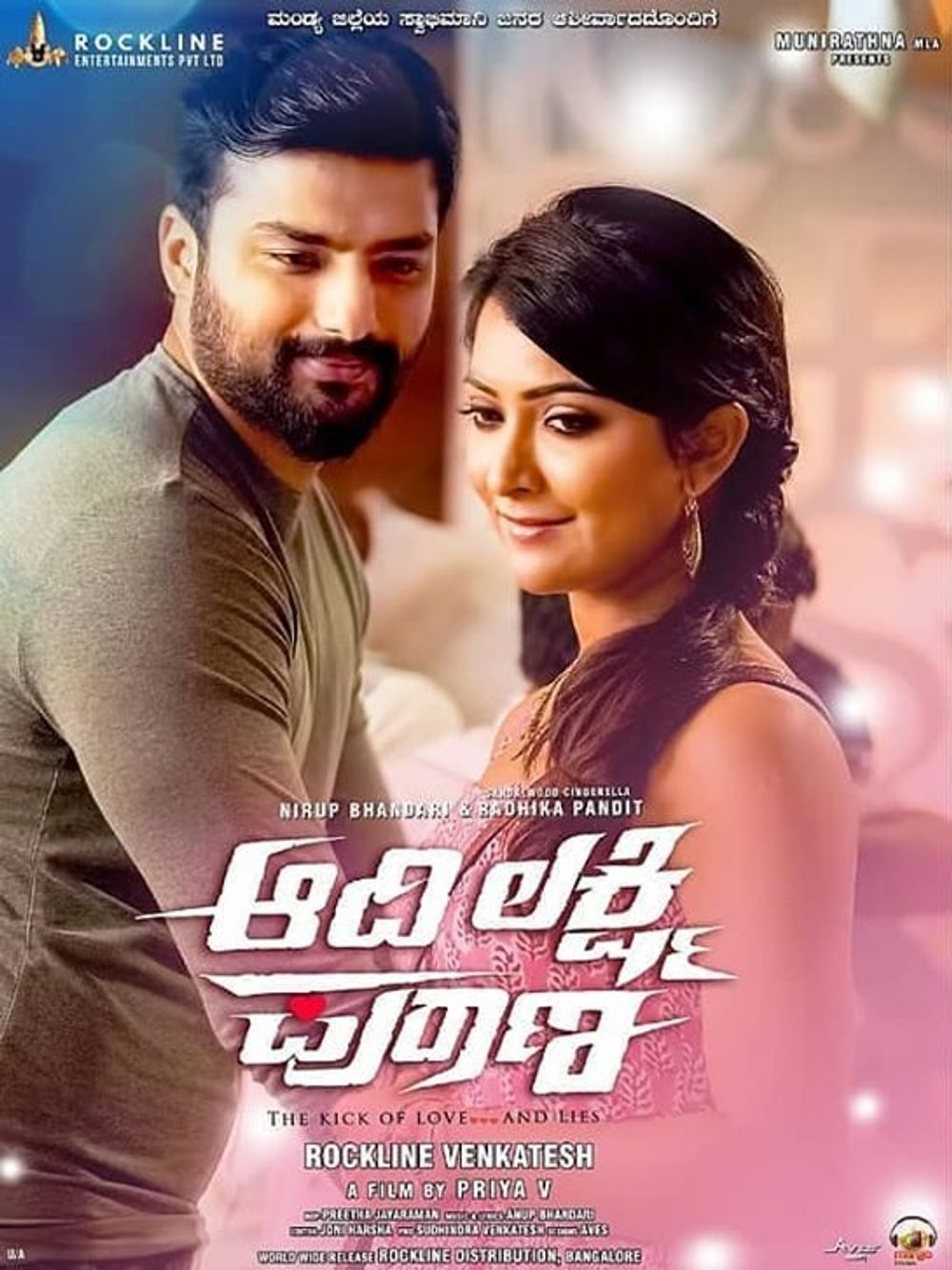 Aadi Lakshmi Puraana Movie Eview