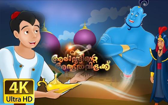 Malayalam Tv Serial Alavudeente Albhuthavilakku Synopsis