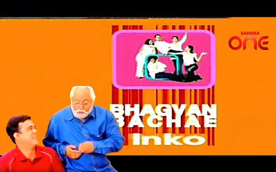 Bhagwan Bachaye Inko