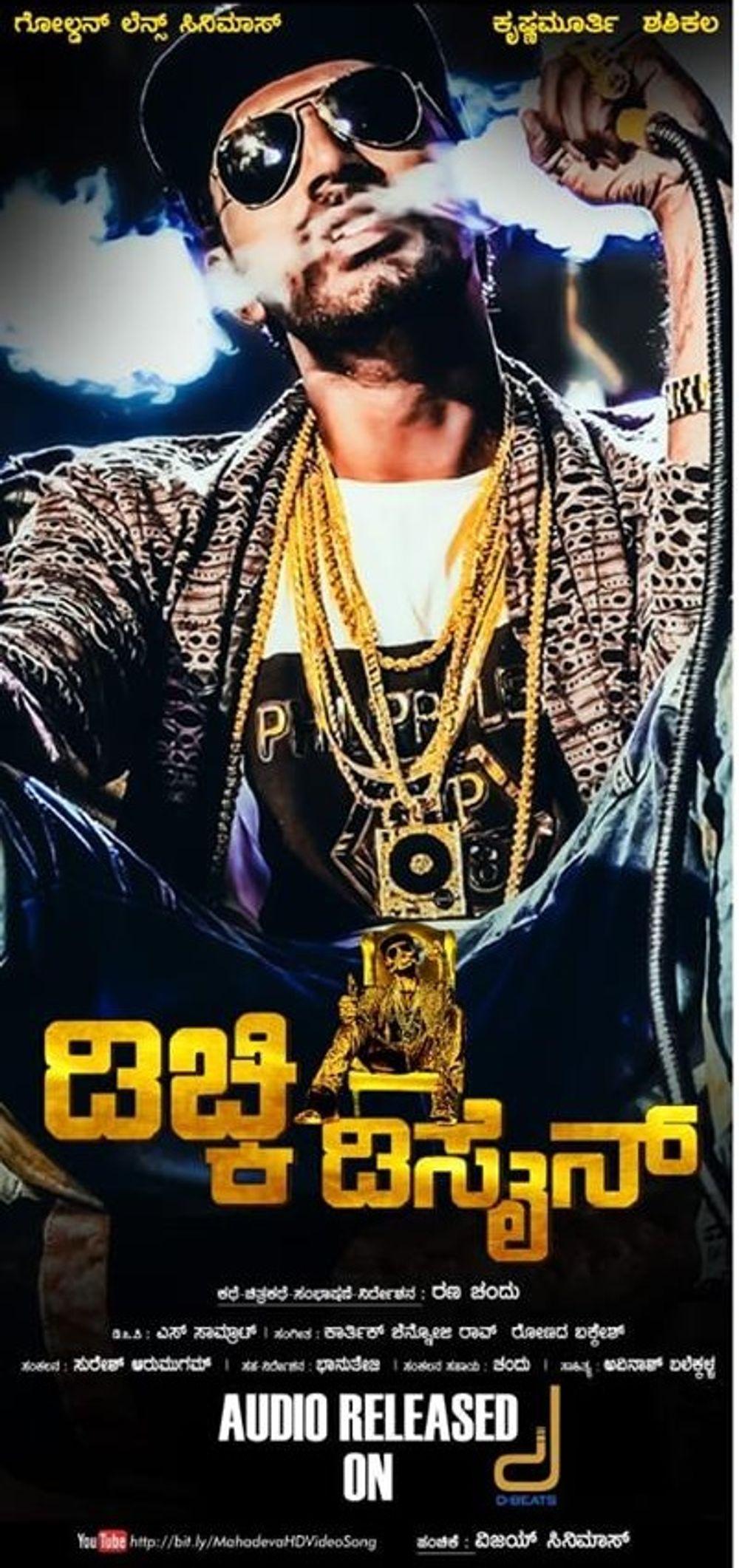 Dichki Design Movie Review Kannada Movie Review