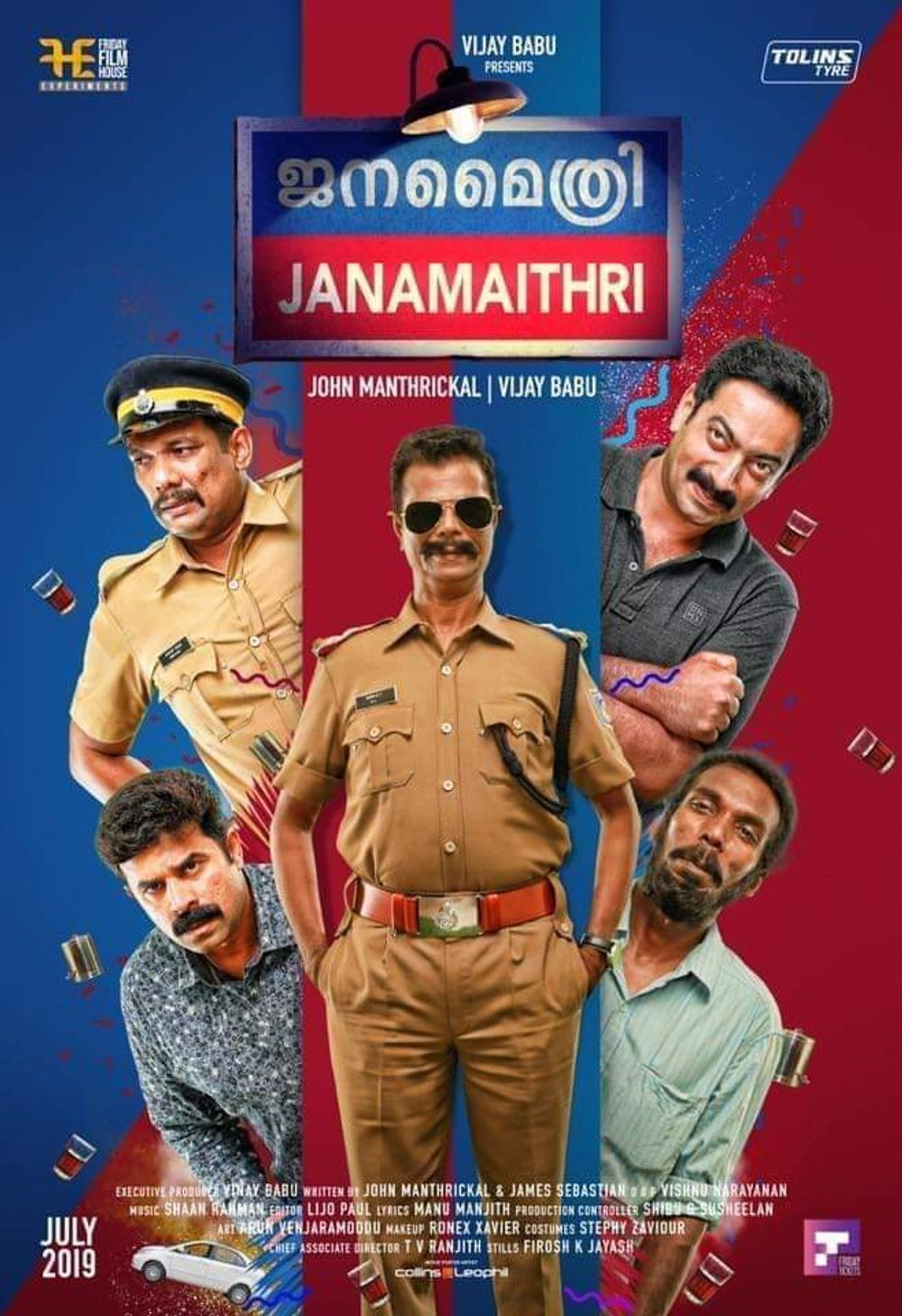 Janamaithri Movie Review