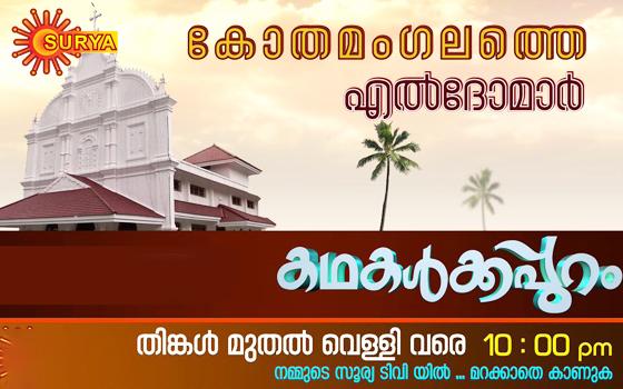 Kadhakalkappuram