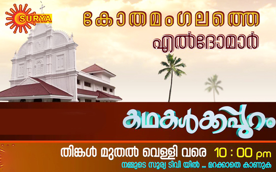 Malayalam Tv Show Kadhakalkappuram Synopsis Aired On SURYA