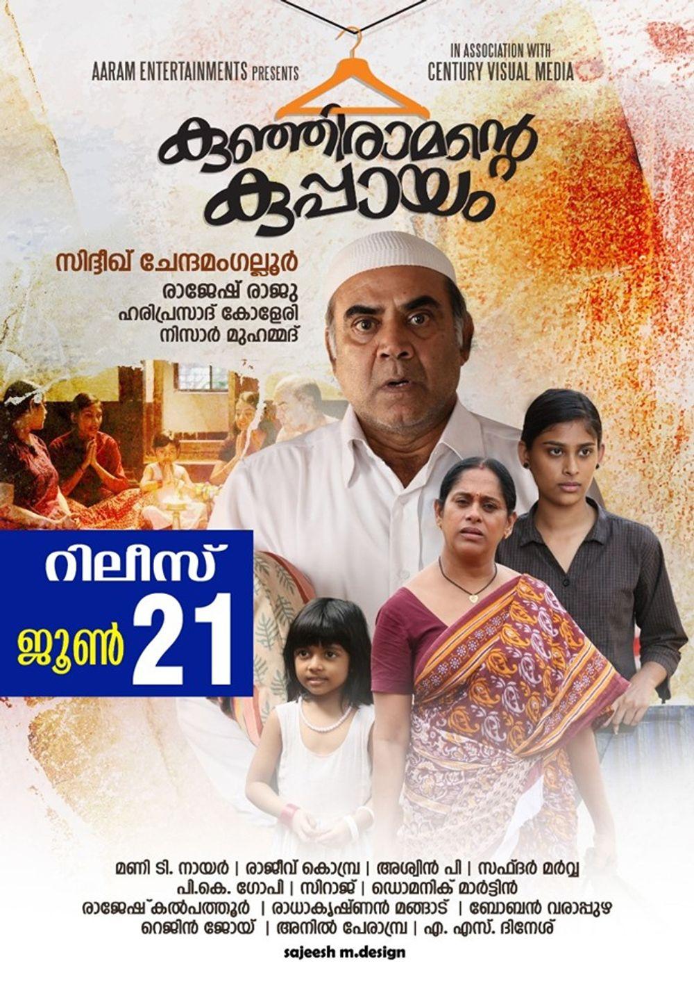 Kunjiramante Kuppayam Movie Review