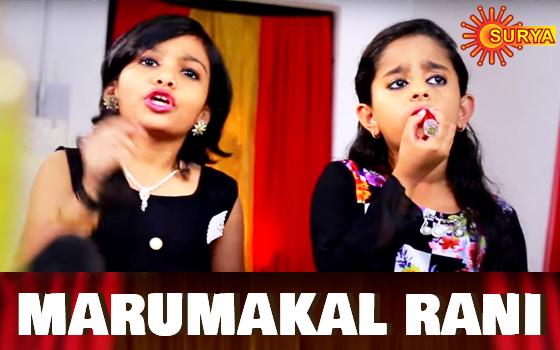 Marumakal Rani