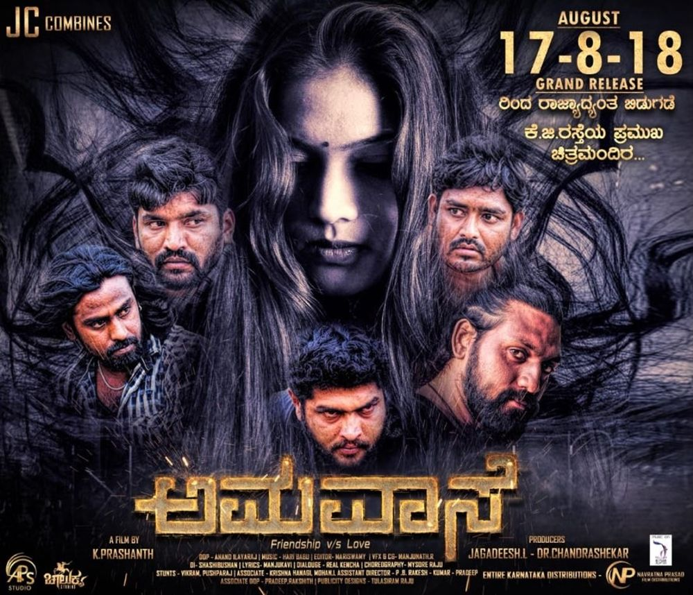 Amavase Movie Review