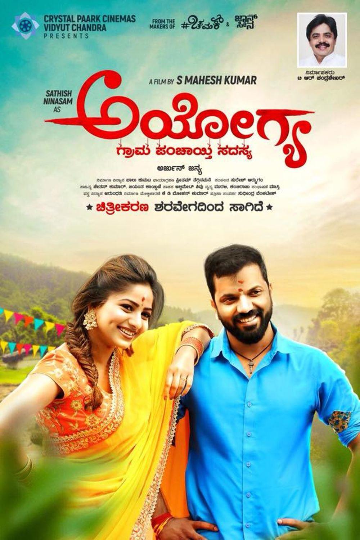 Ayogya Movie Review Kannada Movie Review