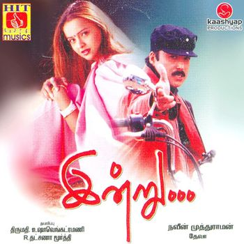 Indru Movie Review