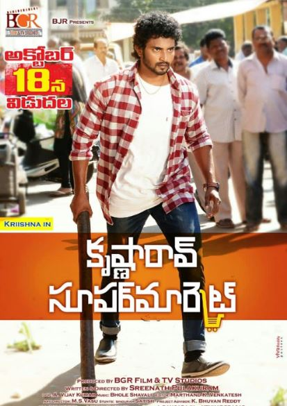 Krishna Rao Supermarket Movie Review