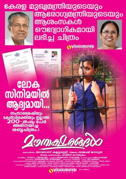 Mounaksharangal Movie Review