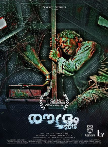 Roudram 2018 Movie Review