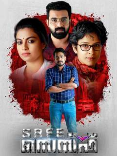 Safe Malayalam Movie Review