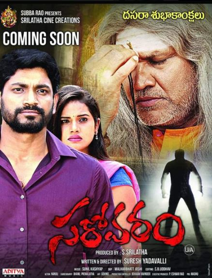 Sarovaram Movie Review