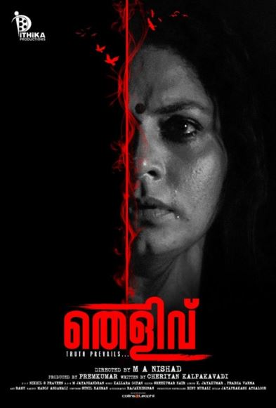 Thelivu Movie Review