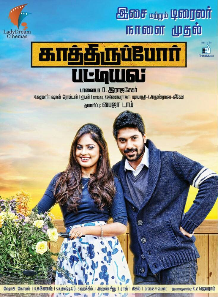Kaathiruppor Pattiyal Movie Review Tamil Movie Review