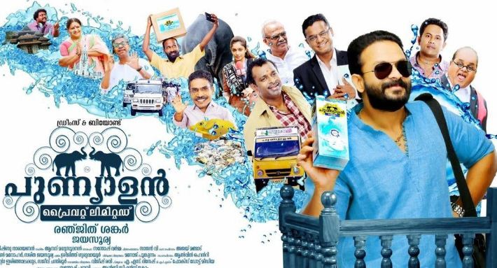 Punyalan Private Limited Movie Review Malayalam Movie Review