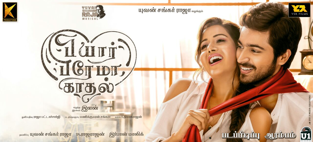 Pyaar Prema Kaadhal Movie Review Tamil Movie Review