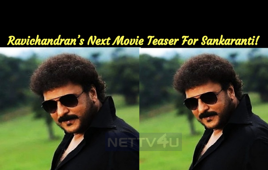 Ravichandran's Next Movie Launched! Teaser For Sankranti!