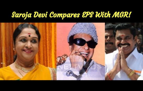 Saroja Devi Compares EPS With MGR!