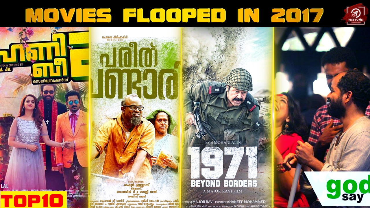 10 Malayalam Movies That Flopped In 2017