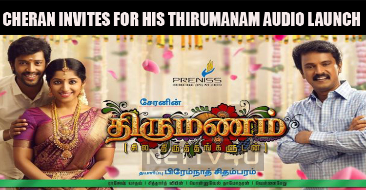 Cheran Invites For His Thirumanam Audio Launch In Unique Style!