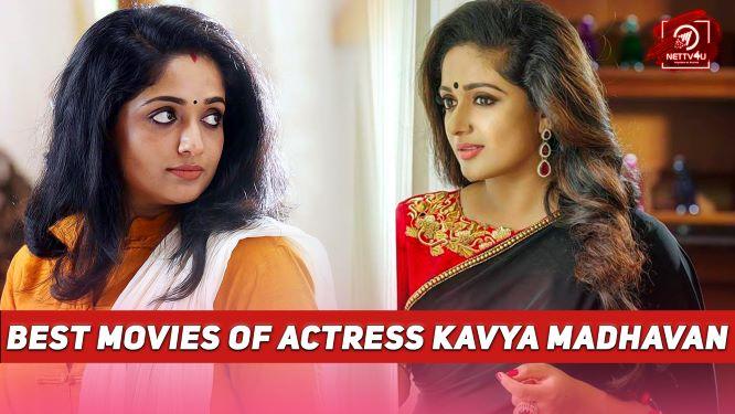 Top 10 Best Movies Of Actress Kavya Madhavan In Malayalam