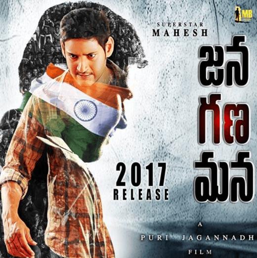 Jana Gana Mana Movie Review Telugu Movie Review