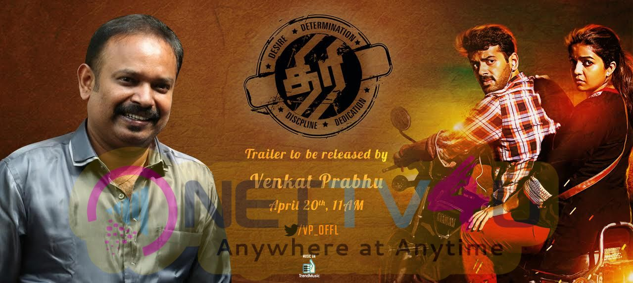 Venkat Prabhu To Release Thiri  Movie Trailer Tomorrow Poster