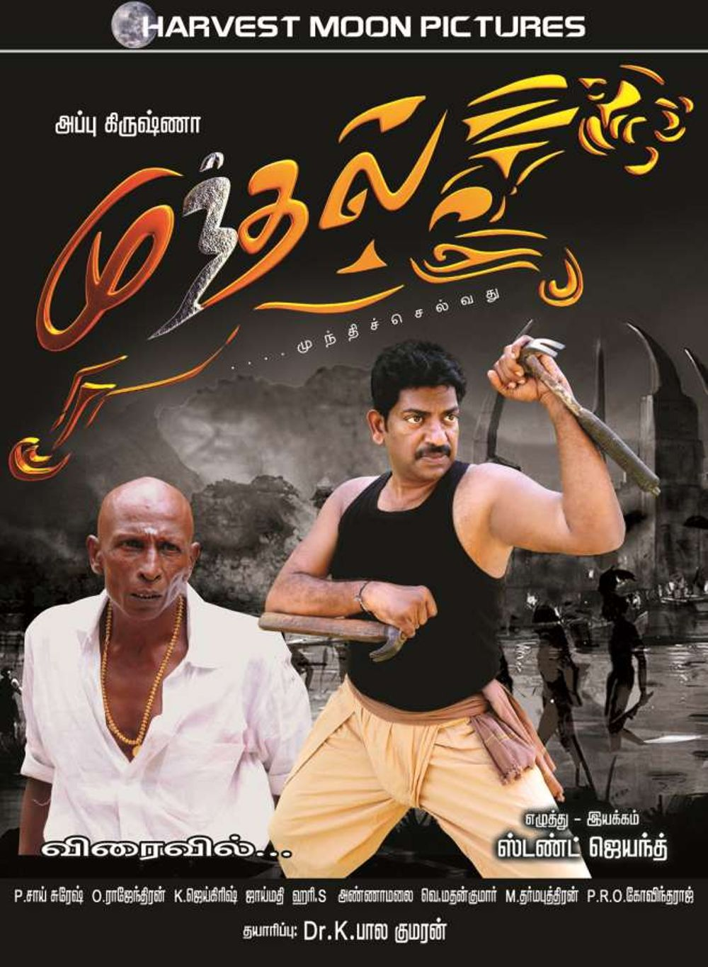 Munthal Movie Review Tamil Movie Review