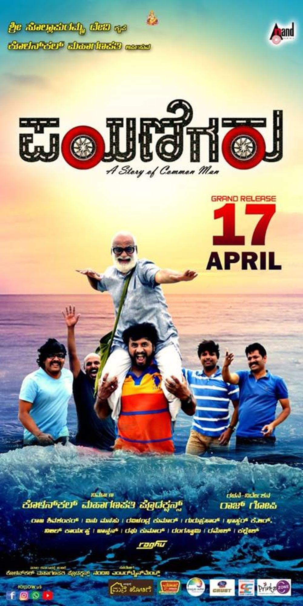 Payanigaru Movie Review Kannada Movie Review