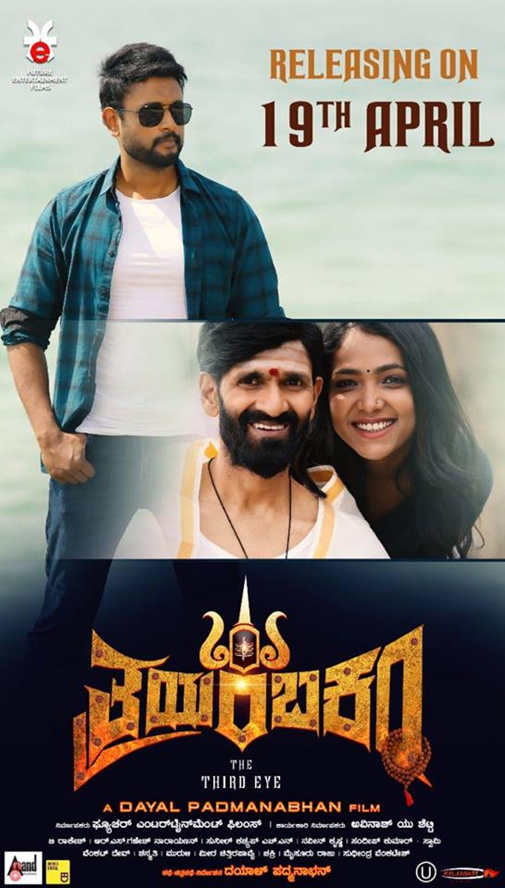 Thrayambakam Movie Review