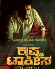 Krishna Talkies Movie Review