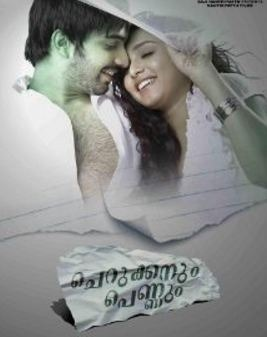 Cherukkanum Pennum Movie Review Malayalam Movie Review
