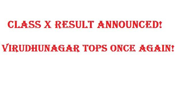 Class X Result Announced! Tamil News