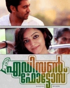 Edison Photos Movie Review Malayalam Movie Review