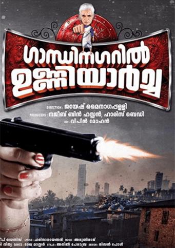 Gandhinagaril Unniyarcha Malayalam Movie Review