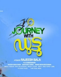 Journey With Duttu Movie Review Malayalam Movie Review