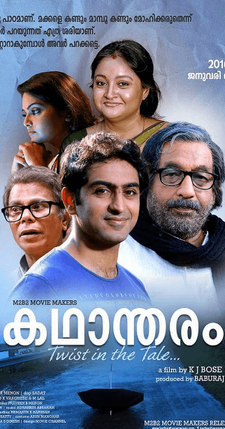 Kadhantharam Malayalam Movie Review