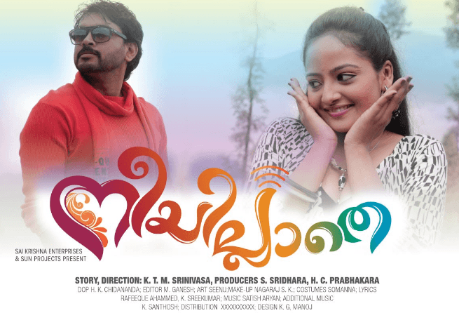 Neeyillathe Movie Review Malayalam Movie Review
