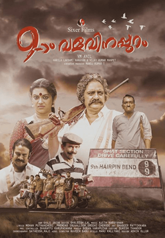 Onpatham Valavinappuram Movie Review English Movie Review