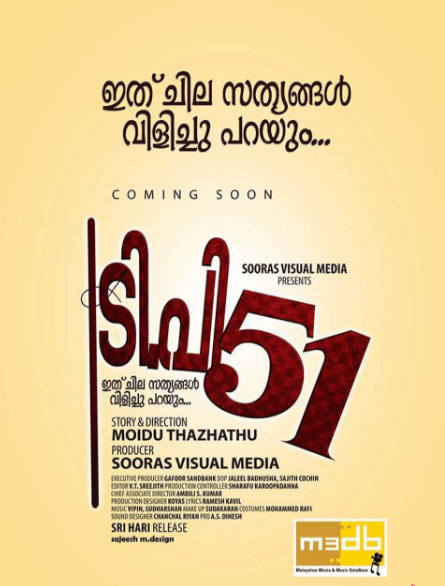 TP 51 Movie Review