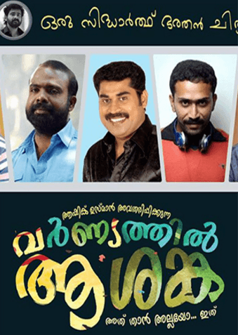 Varnyathil Ashanka Movie Review Malayalam Movie Review