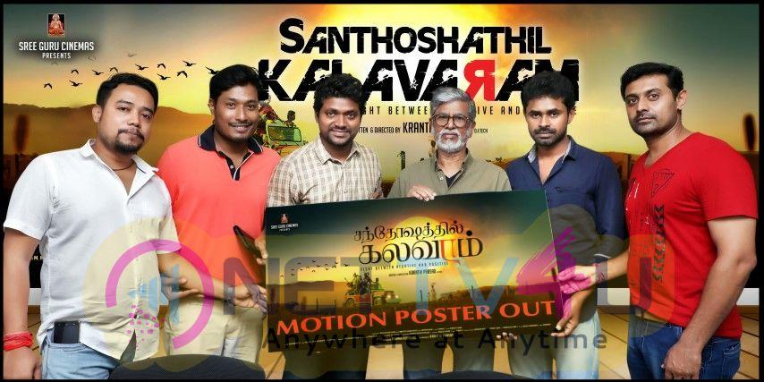 Santhoshathil Kalavaram Poster