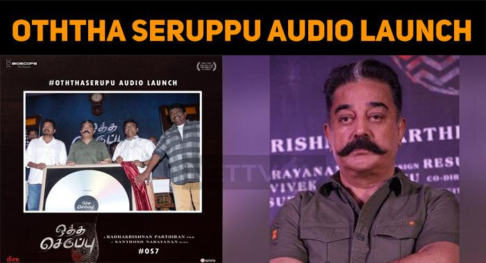 Kamal Reveals Secrets At Oththa Seruppu Audio Launch!