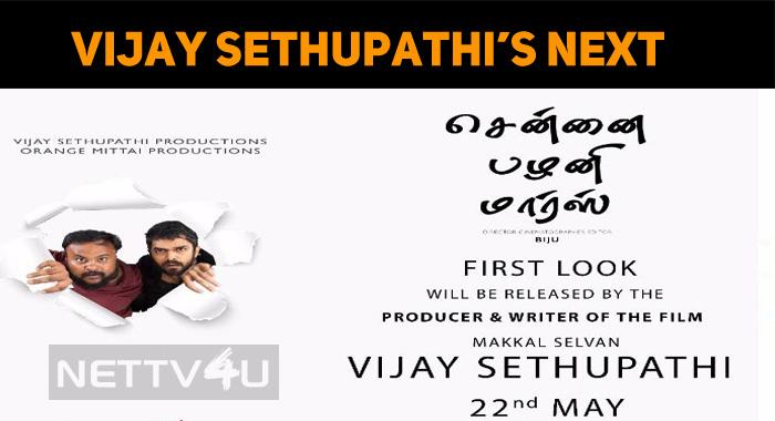 Vijay Sethupathi's Chennai Pazhani Mars!