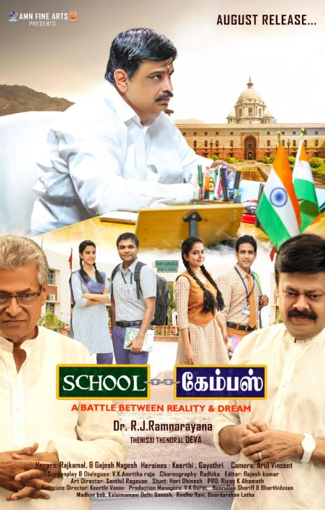 School Campus Movie Revieqw Tamil Movie Review